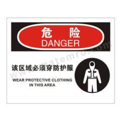 安赛瑞 OSHA安全标识(危险该区域必须穿防护服) 31198  张