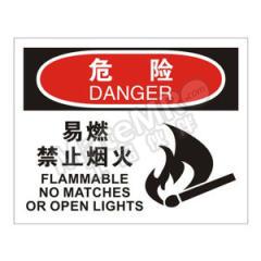 安赛瑞 OSHA安全标识(危险易燃禁止烟火) 31222  张