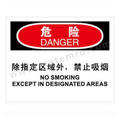 安赛瑞 OSHA安全标识(危险除指定区域外禁止吸烟) 31227  张