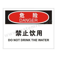 安赛瑞 OSHA安全标识(危险禁止饮用) 31766  张