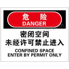 贝迪 密闭空间危险标识 BOV0456  片