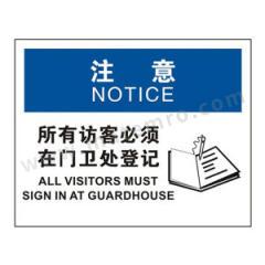 安赛瑞 OSHA安全标识(注意所有访客必须在门卫处登记) 31642 材质:ABS工程塑料板  张