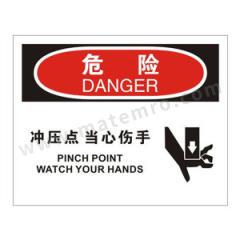 安赛瑞 OSHA安全标识(危险冲压点当心伤手) 31282  张