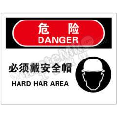 贝迪 个人防护类危险标识 BOP0060  片