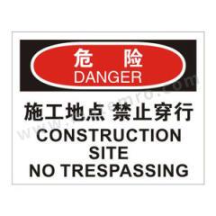安赛瑞 OSHA安全标识(危险施工地点禁止穿行) 31613  张