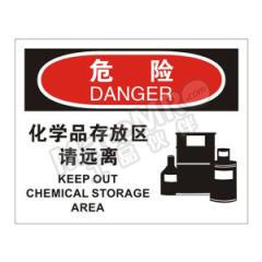 安赛瑞 OSHA安全标识(危险化学品存放区请远离) 31615  张