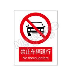 安赛瑞 GB安全标识(禁止车辆通行) 35024 材质:1mm厚铝板  张