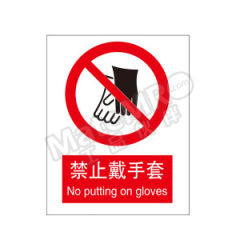 安赛瑞 GB安全标识(禁止戴手套) 35021 材质:1mm厚铝板  张