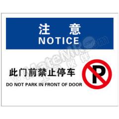 贝迪 安保类注意标识 BOP0226 材质:PP板  片