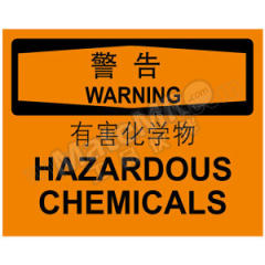贝迪 化学品伤害类警告标识 BOV0378 材质:乙烯不干胶  片