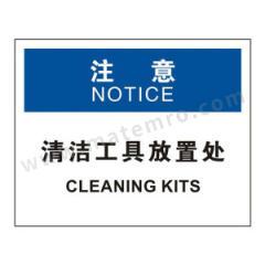 安赛瑞 OSHA安全标识(注意清洁工具放置处) 31713 材质:ABS工程塑料板  张