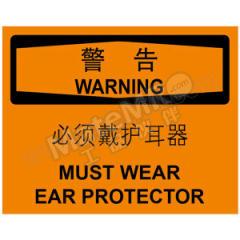 贝迪 个人防护类警告标识 BOV0376 材质:乙烯不干胶  片