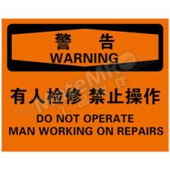 贝迪 机械操作伤害类警告标识 BOP0295 材质:PP板  片