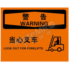 贝迪 叉车交通类警告标识 BOP0265 材质:PP板  片
