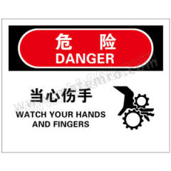 贝迪 机械操作伤害类危险标识 BOV0461  片