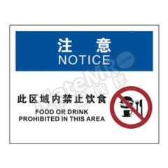 安赛瑞 OSHA安全标识(注意此区域内禁止饮食) 31709 材质:ABS工程塑料板  张