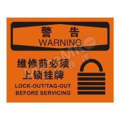 安赛瑞 OSHA安全标识(警告维修前必须上锁挂牌) 31168 材质:高性能不干胶  张