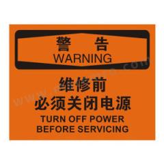 安赛瑞 OSHA安全标识(警告维修前必须关闭电源) 31667 材质:1.5mm厚ABS工程塑料板  张