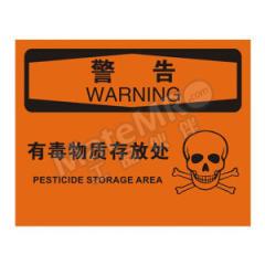 安赛瑞 OSHA安全标识(警告有毒物质存放处) 31774 材质:1.5mm厚ABS工程塑料板  张