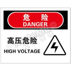 贝迪 电气伤害类危险标识 BOP0541  片