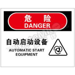 贝迪 机械操作伤害类危险标识 BOV0528  片