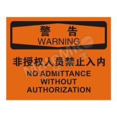 安赛瑞 OSHA安全标识(警告非授权人员禁止入内) 31617 材质:1.5mm厚ABS工程塑料板  张