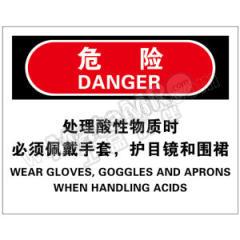 贝迪 个人防护类危险标识 BOP0001  片