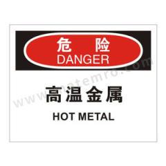 安赛瑞 OSHA安全标识(危险高温金属) 31788  张