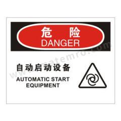 安赛瑞 OSHA安全标识(危险自动启动设备) 31286  张