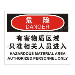 安赛瑞 OSHA安全标识(危险有害物质区域只准相关人员进入) 31607  张