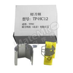 硕方 线号机切刀组 TP-HC12  个