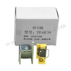 硕方 线号机切刀组 TP-HC10  个