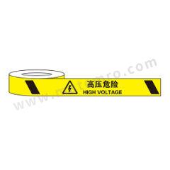 安赛瑞 警示标识胶带(高压危险) 11980  卷