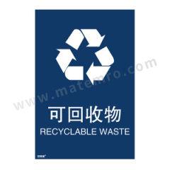 安赛瑞 垃圾分类标志标识(可回收物) 25323 材质:3M不干胶  张