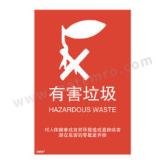 安赛瑞 垃圾分类标志标识(有害垃圾) 25362 材质:3M不干胶  张