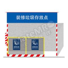 安赛瑞 垃圾分类标志标识(装修垃圾) 25336 材质:3M不干胶  张