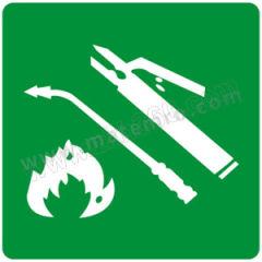 安赛瑞 消防安全标识(可动火区) 20489 材质:不干胶  张