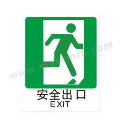 安赛瑞 GB消防安全标识(安全出口→) 20047 材质:自发光板  张