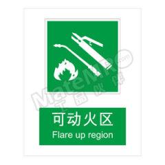 安赛瑞 GB消防安全标识(可动火区) 20084 材质:3m不干胶  张