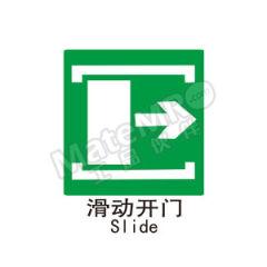 安赛瑞 GB消防安全标识(滑动开门→) 20054 材质:铝板  张