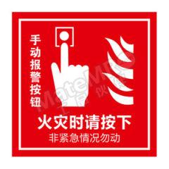 安赛瑞 自发光消防警示标签(手动报警按钮) 20218 材质:自发光不干胶  包