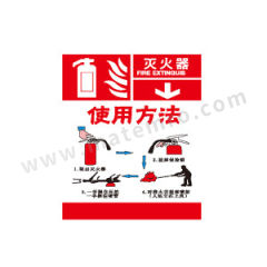 安赛瑞 消防设备使用步骤标识(灭火器) 20417 材质:3m不干胶  张
