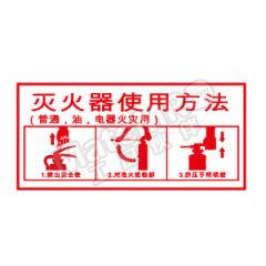 安赛瑞 消防设备使用步骤标识(灭火器) 20425 材质:3m不干胶  张