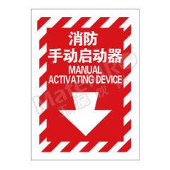 安赛瑞 条纹款消防安全标识(消防手动启动器) 20173 材质:3m不干胶  张