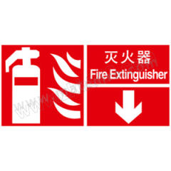 安赛瑞 消防安全标识(灭火器) 20327 材质:ABS  张