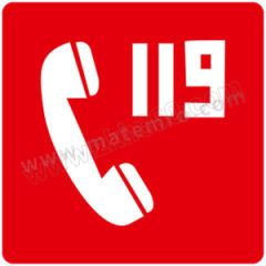 安赛瑞 消防安全标识(火警电话) 20354 材质:不干胶  张