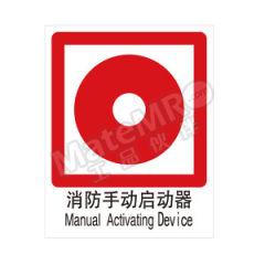 安赛瑞 GB消防安全标识(消防手动启动器) 20026 材质:铝板  张