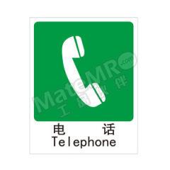 安赛瑞 GB消防安全标识(电话) 20063 材质:自发光板  张