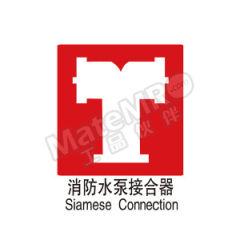安赛瑞 GB消防安全标识(消防水泵接合器) 20011 材质:自发光板  张