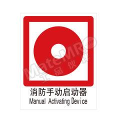安赛瑞 GB消防安全标识(消防手动启动器) 20025 材质:塑料板  张